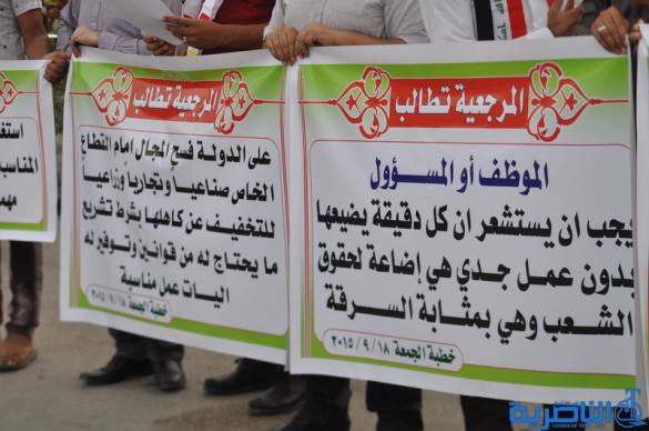 تظاهرات الناصرية