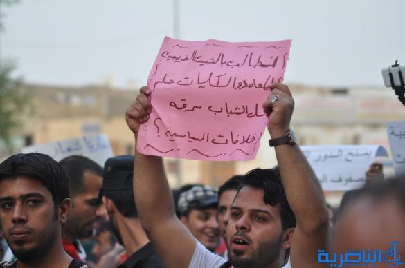 تظاهرات الناصري
