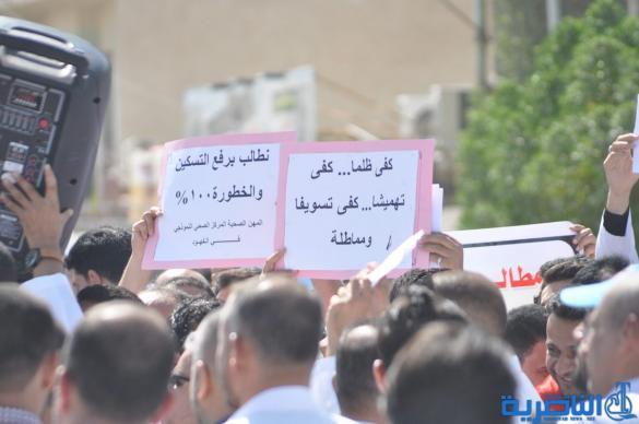 العشرات من ذوي المهن الصحية يتظاهرون في الناصرية للمطالبة بتحسين رواتبهم - تقرير مصور -
