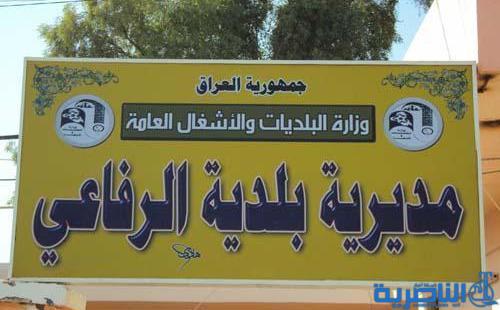 بلدية الرفاعي تباشر رسميا بتحويل الاجراء اليوميين الى متعاقدين