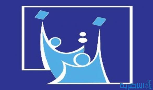 مفوضية الانتخابات تعلن منح اجازات تأسيس لستة أحزاب سياسية