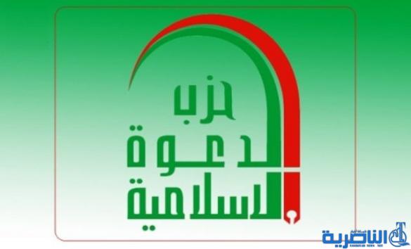 الدعوة: لا نرى ضرورة لنزولنا باسم الحزب في الانتخابات المقبلة
