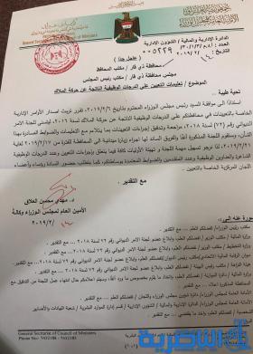 الامانة العامة لمجلس الوزراء تصدر قرارا بالتريث في اصدار اوامر تعيينات ذي قار