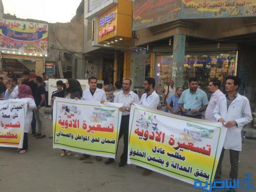 صيادلة ذي قار يتظاهرون للمطالبة بتسعيرة موحدة للادوية - تقرير مصور -