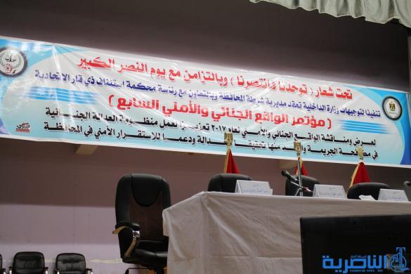 الناصري يعلن في مؤتمر الواقع الأمني عن انخفاض كبير بمعدلات الجريمة - تقرير مصور -