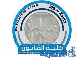 مسؤول تربوي : كلية القانون في جامعة سومر مهددة بالاغلاق او النقل