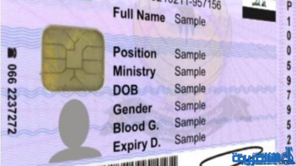 ذي قار : اصدار 88 الف بطاقة وطنية في الربع الاول من العام