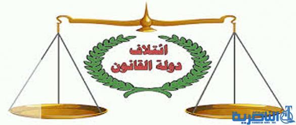 ائتلاف المالكي يسلم قائمته الانتخابية الى مفوضية الانتخابات