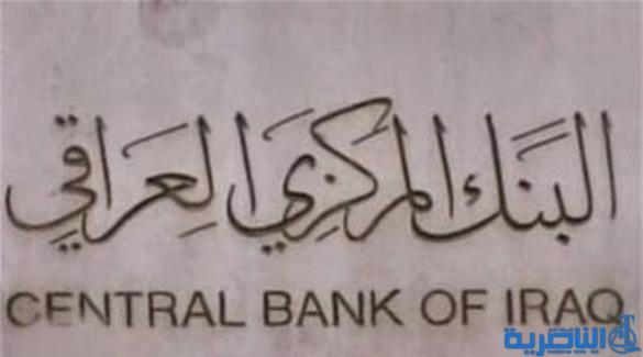 البنك المركزي يوجه المصارف بعدم المساس بمصالح المواطنين لدى فروعها بكردستان