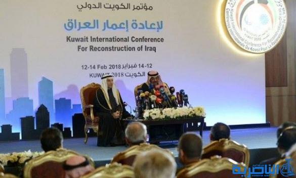 مؤتمر الكويت لاعمار العراق يختتم اعماله بجمع 30 مليار دولار