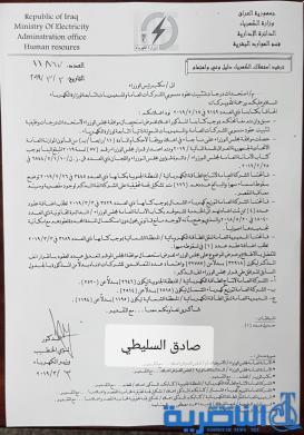 تصريح النائب عن ذي قار صادق السليطي عن موظفي عقود الكهرباء الـ126
