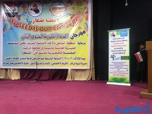 اليونسيف تنظم مهرجانها الثاني للمسرح والقصائد الانكليزية في الشطرة