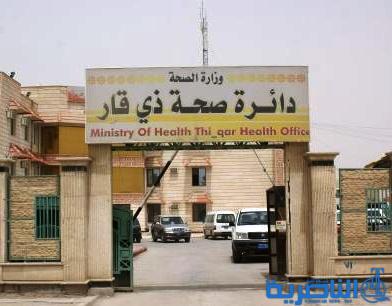 وزارة الصحة تستانف العمل بخمسة مراكز صحية في ذي قار