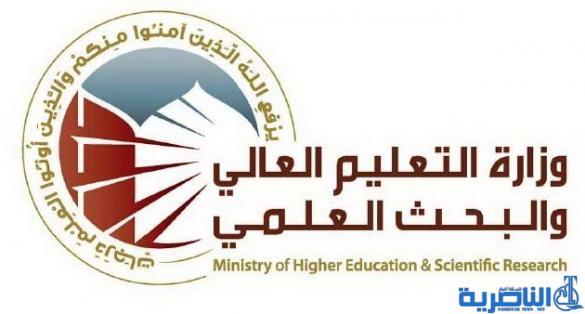 جامعتا ذي قار وسومر في ذيل الترتيب بالتصنيف الوطني لجودة الجامعات العراقية
