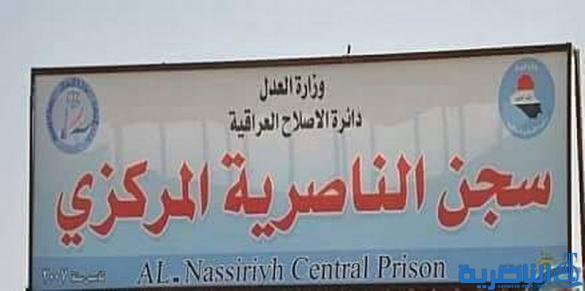 وفاة نزيل في سجن الناصرية اثر عارض صحي