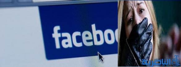 امن ذي قار :عصابات اجرامية تستخدم الفيس بوك لاستدراج واختطاف الفتيات