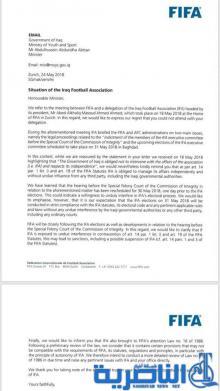 """""""فيفا"""" يحذر الشباب والرياضة من التدخل بعمل اتحاد الكرة"""