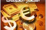 اسعار صرف الدولار والعملات الاخرى في سوق ذي قار اليوم الاربعاء