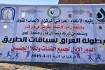 برعاية شركة نفط ذي قار انطلقت اليوم بطولة العراق لسباقات الطريق