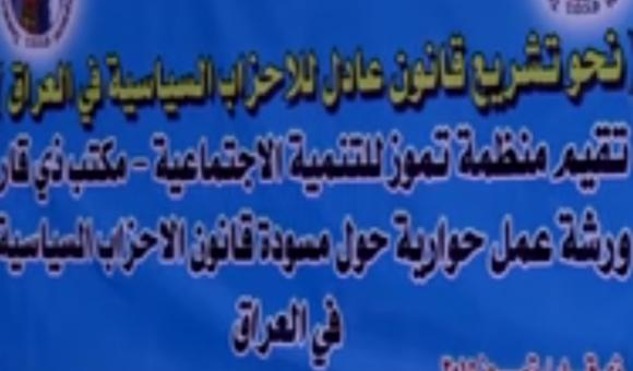 تقرير تلفزيوني:ندوة حوارية عن قانون الأحزاب السياسية في الناصرية