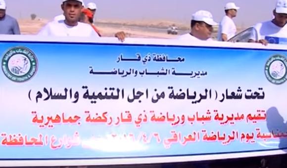 تقرير تلفزيوني:الناصرية تقيم مارثوناً رياضياً بمشاركة 150 متسابقا