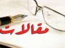 التحالف الهجين/سلام محمد العامري