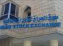 الاوراق المالية: صفقتان على مصرفي بابل والموصل ترفعان من حجم وقيمة التداول