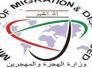 الهجرة تعلن اطلاق الوجبة الـ 24 من منحة المليون للنازحين