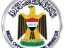 لجنة حكومية تقر الاستراتيجية الوطنية للتخفيف من الفقر في العراق