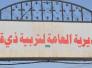 شكوى امام انظار المسؤولين/المدارس الاهلية