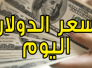 اسعار صرف الدولار والعملات الاخرى في سوق ذي قار اليوم الثلاثاء