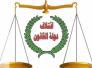 ائتلاف دولة القانون يهنئ المراة العراقية بيومها العالمي