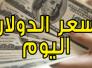 اسعار صرف الدولار والعملات الاخرى في سوق ذي قار اليوم السبت