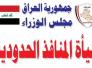 المنافذ الحدودية: العراق يخسر المليارات شهريا بسبب فساد الموانئ