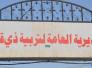 شكوي الي وزارة التربية ضد قسم الامتحانات ذي قار
