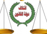 دولة القانون يطرح ثلاثة خيارات على المفوضية ويطالب البرلمان بعقد جلسة طارئة