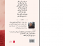 الشاعر محمد حراث .. ديوانه غيابات الحب –/ معمر حبار
